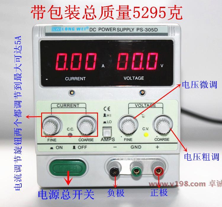 直流稳压电源ps-305d(香港龙威longwei)30v5a笔记本维修万用电源